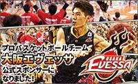 みんなのプレス屋さんは、大阪エヴェッサをオフィシャルパートナーとして応援しています!
